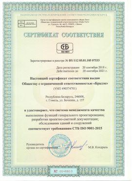 Сертификат ОДО «Брадэк» на ИСО