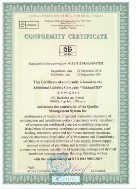 Сертификат ОДО «ТехноТЭП» на ИСО