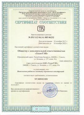 Сертификат соответствия ОДО «ТехноТЭП»