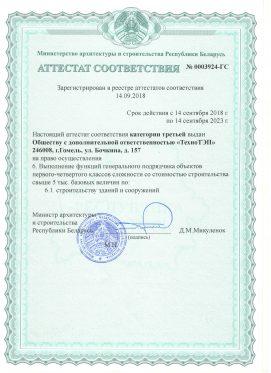 Аттестат ОДО «ТехноТЭП», удостоверяющий право быть генеральным подрядчиком