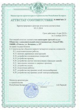 Аттестат ОДО «ТехноТЭП» на право осуществления строительства объектов 1-4 класса сложности